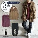 【送料無料】当店オリジナルアウターが必ず入る!冬のカジュアル3点SET服袋【メール便不可】【M】【L】【LL】レディー…
