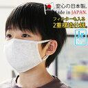 子供用 長さ調節 フィルター出入可 何回も洗濯可 日本製立体仕様のケアマスク(ジュニアサイズ)【メール便で送料無料】…
