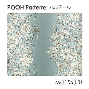 DisneyプーParterre/パルテール100×135cm(メーカー別送品)【ウォッシャブル/遮光/形状記憶/ボタニカル/ベージュ/ブルー】