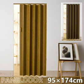 パネルドア コルタ 幅95cm×高さ174cm アコーディオンドア アコーディオンカーテン 間仕切り フルネス F01 【】