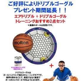 活動再開キャンペーンドリブルゴーグルプレゼント!ネットが切れにくくなった改良版!Air DribbleエアドリブルAD10001バスケットボールトレーニング用品ドリブル練習 17SS送料無料!