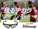 Visionup(ビジョナップ)Visionup Athlete動体視力トレーニングメガネVA11-AF-CBカーボンブラック送料無料!