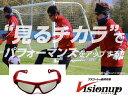 Visionup(ビジョナップ)Visionup Athlete動体視力トレーニングメガネVA11-AF-RRルビーレッド送料無料!