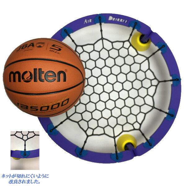 待望の再入荷!ネットが切れにくくなった改良版!Air DribbleエアドリブルAD10001バスケットボールトレーニング用品ドリブル練習 17SS送料無料!