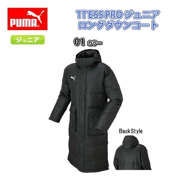 SALEPUMA(プーマ)654985-01サッカーTT ESS PROジュニアロングダウンコート17Q1 送料無料!