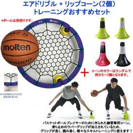 トレーニングおすすめ2点セット Air Dribble エアドリブル 改良版 + リップコーン(同カラー2個) バスケットボール トレーニング用品 21SS