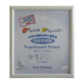 Unix(ユニックス) FD1338  UVカット色紙専用額 16SS