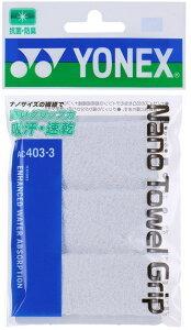 Yonex(ヨネックス) AC4033 011 ナノタオルグリップ(バドミントンラケット3本分) 18SS
