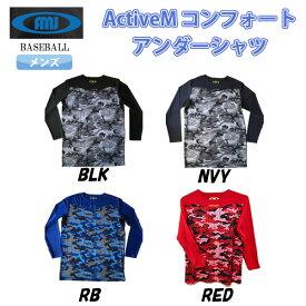 アクティブーム(ACTIVEM)野球 コンフォートスポーツ インナー長袖アンダーシャツ19SS*胸のメーカーロゴが仕様変更されています。複数枚ご注文の場合混在する場合がございます。