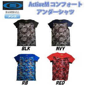 アクティブーム(ACTIVEM)野球 コンフォートスポーツ インナー半袖アンダーシャツ19SS*胸のメーカーロゴが仕様変更されています。複数枚ご注文の場合混在する場合がございます。