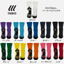 タビオスポーツ(TABIO SPORTS)フットボール用ソールパットソックスサッカーストッキング18SS