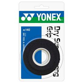 Yonex(ヨネックス) ドライスーパーストロンググリップ(3本入) AC140 テニス アクセサリー 13SS