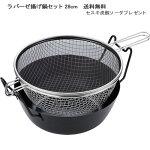 ラバーゼ鉄揚げ鍋28cmセット