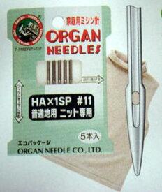 衣縫人・糸取物語の指定ミシン針「オルガン針 HA×1SP(5本入)」【メール便での発送OK】