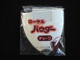 プラスチックケース入のチャコ 「ローヤルパウダーチョーク」【メール便での発送OK】