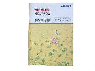 JUKI 컴퓨터 미싱(HZL-9500) 용 취급 설명서