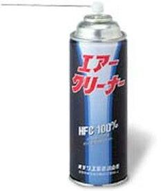 オザワ工業 エアークリーナー(450ml)