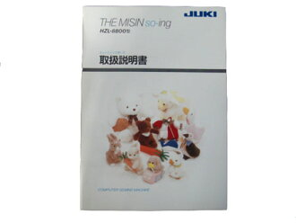 Manual for JUKI sewing machine (HZL-8800)
