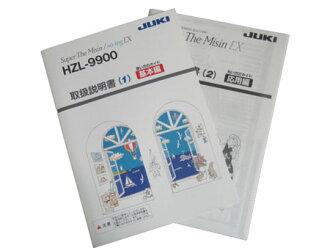 Manual for JUKI sewing machine (HZL-9900)