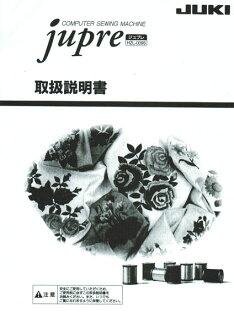 JUKI 컴퓨터 미싱(HZL-009 S) 용 취급 설명서