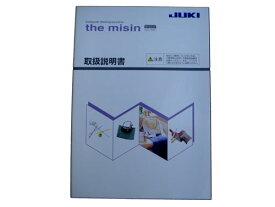 JUKI コンピュータミシン(HZL-7800)用取扱説明書【ヤマト・メール便での発送OK】