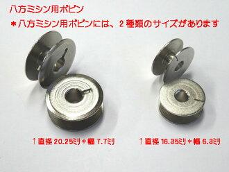筒管(八方縫紉機用)