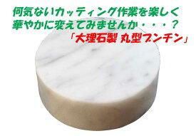型紙や生地の固定に便利な「大理石ブンチン」