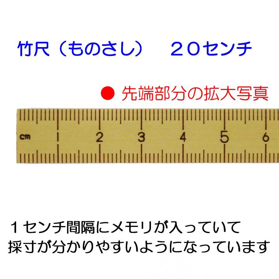 竹尺(ものさし) 細幅(20センチ)【ヤマト・メール便での発送OK】