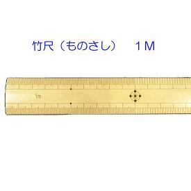 竹尺(ものさし) (100センチ)ハトメ穴付