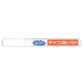 生地に残った鉛筆やチャコの汚れ落としに「三和化成  チャコ消し (14ml)」【メール便での発送OK】