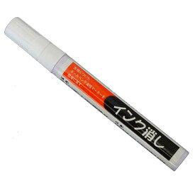 生地に付いたボールペンや油性マーカーの汚れ落し「三和化成  インク消し (16ml)」【メール便での発送OK】