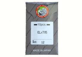 カバーステッチミシン用のミシン針「オルガン針 EL*705(10本入)」 【メール便での発送OK】