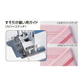 JUKI MO-345DC用裾引き縫いガイド【メール便での発送OK】