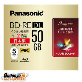《送料区分1》パナソニック LM-BE50P5 [BD-RE DL 2倍速 5枚組]
