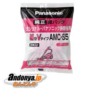 《送料区分1》パナソニック 紙パック(M型Vタイプ) AMC-S5