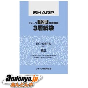 《送料区分4》シャープ ヨコ型タイプ掃除機(紙袋式)3層紙袋(5枚入)EC-06PS