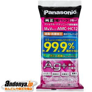 《送料区分1》パナソニック消臭・抗菌加工「逃がさんパック」(M型Vタイプ) AMC-HC12