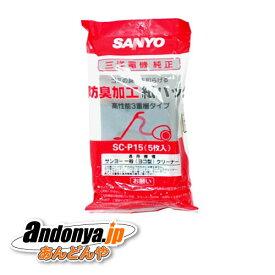 《送料区分1》純正品 SANYO クリーナー紙パック 6161537331(SC-P15)