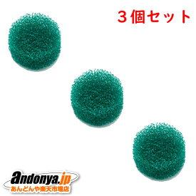 《送料区分1》3個セット パナソニック 洗濯機 風呂水フィルターB AXW215-6RY0x3