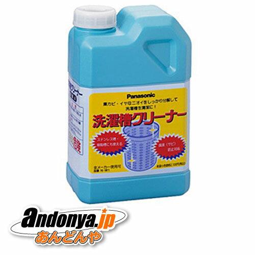 《送料区分3》Panasonic N-W1 洗濯槽クリーナー(塩素系)『あす楽対応』【ラッキーシール対応】