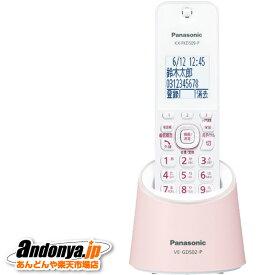 《送料区分1》パナソニックRU・RU・RU VE-GDS02DL-P [ピンク]【ラッキーシール対応】