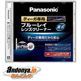 《送料区分1》パナソニック ブルーレイレンズクリーナー RP-CL720A-K【ラッキーシール対応】
