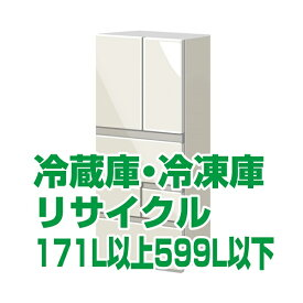 《送料区分E》[冷蔵庫同時購入のみ]冷蔵庫リサイクル大(171L以上~599L以下)