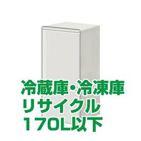 《送料区分C》[冷蔵庫同時購入のみ]冷蔵庫リサイクル小(170L以下)