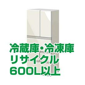 《送料区分F》[冷蔵庫同時購入のみ]冷蔵庫リサイクル大(600L以上)