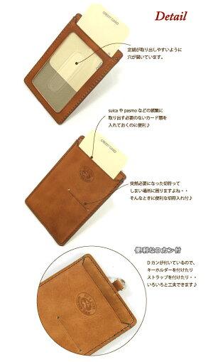 【メール便対応商品】Dカン付単パス【パスケース】【IDケース】