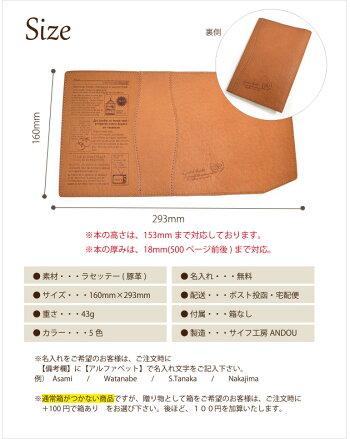 【メール便OK!】ブックカバー・文庫本サイズ《ニュースペーパーVer》【エコレザー】10P13Dec13_m