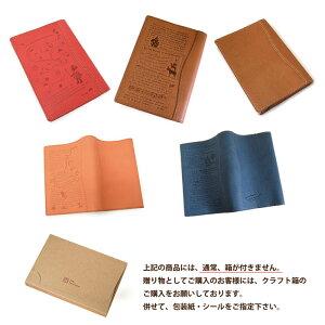100円化粧箱ラセッテー・ブックカバー限定