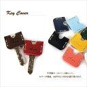 【 キーカバー 】牛革 ティーポ本革 カラフル メンズ レディース 小物プレゼント 日本製 日本職人 オリジナル デザイン