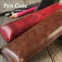 【 ペンケース 】 牛革 本革 名入れ 日本製 革皮 シンプル おしゃれ 文房具 ペン 革小物 贈り物プレゼント 就職祝い …